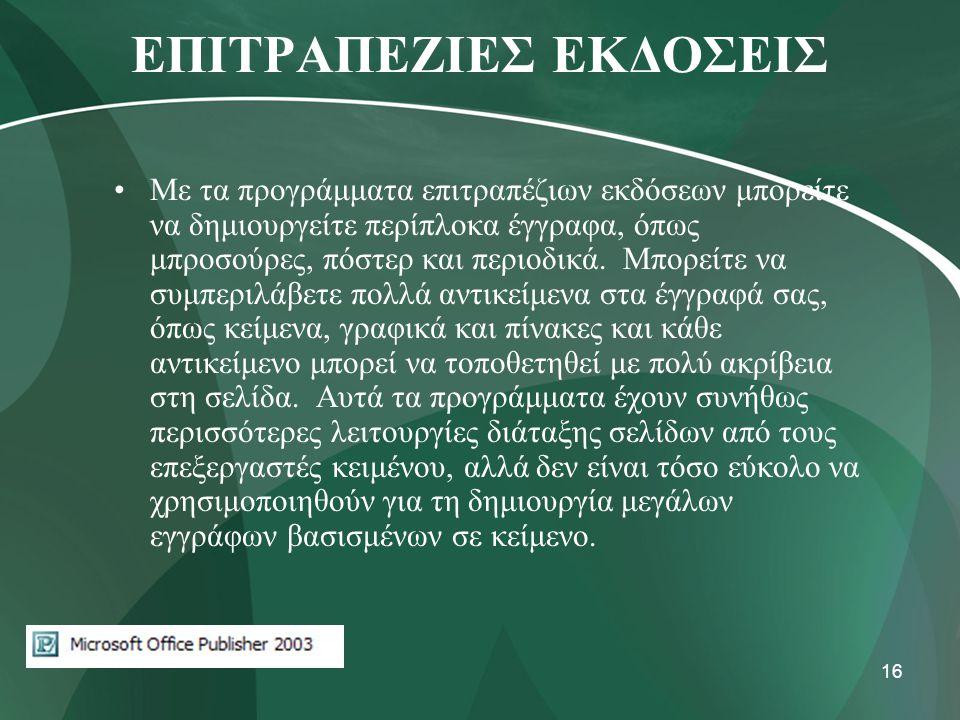 ΕΠΙΤΡΑΠΕΖΙΕΣ ΕΚΔΟΣΕΙΣ