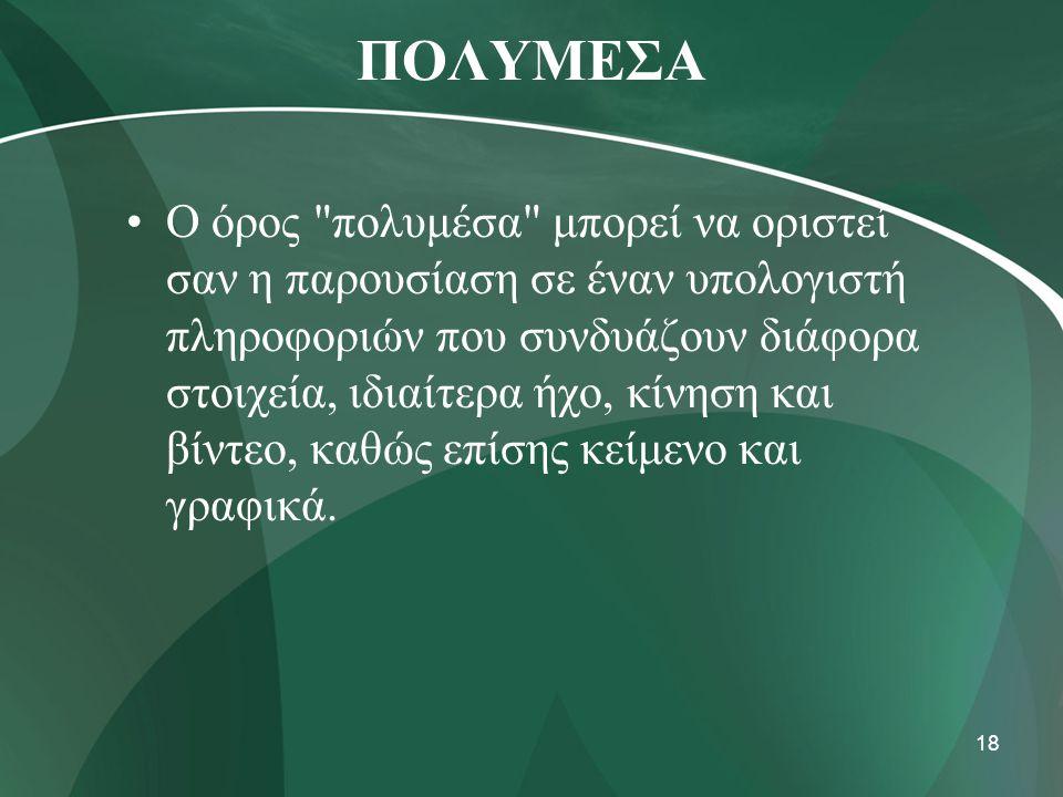ΠΟΛΥΜΕΣΑ