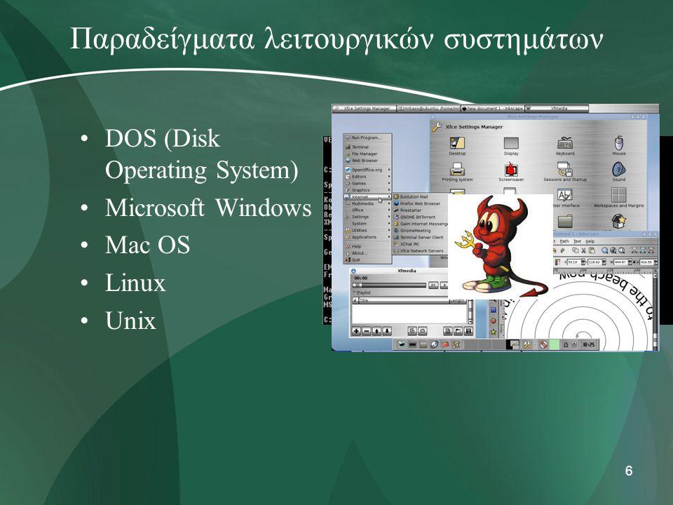 Παραδείγματα λειτουργικών συστημάτων