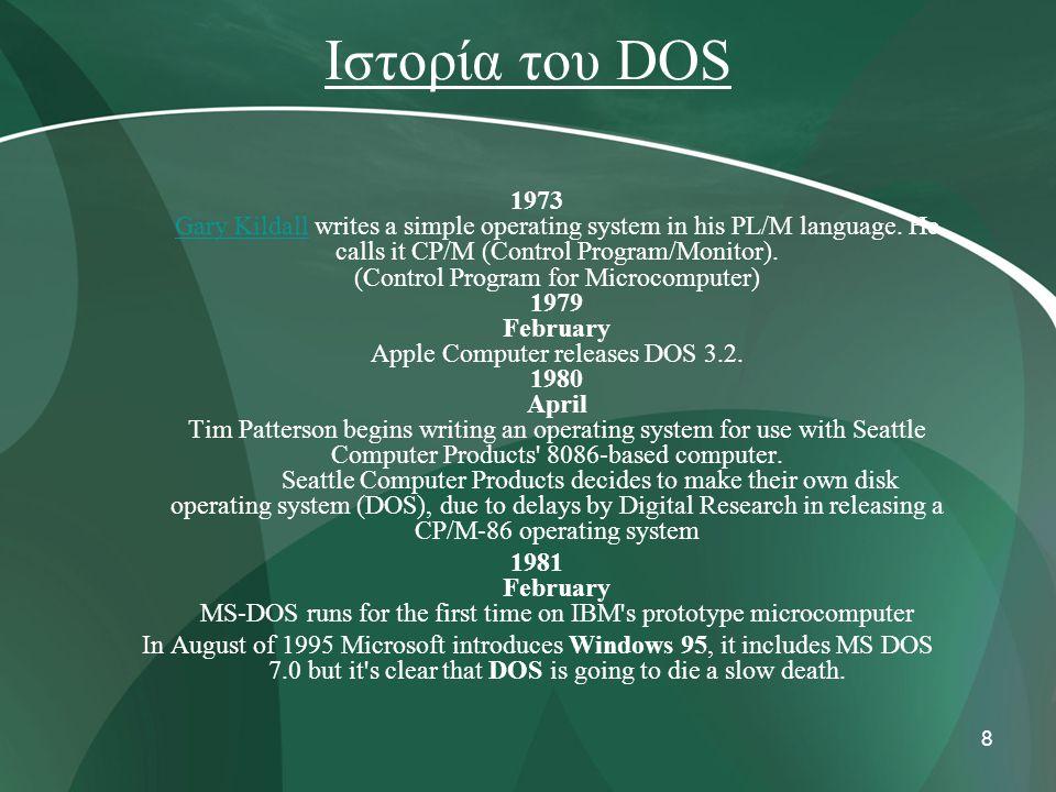 Ιστορία του DOS