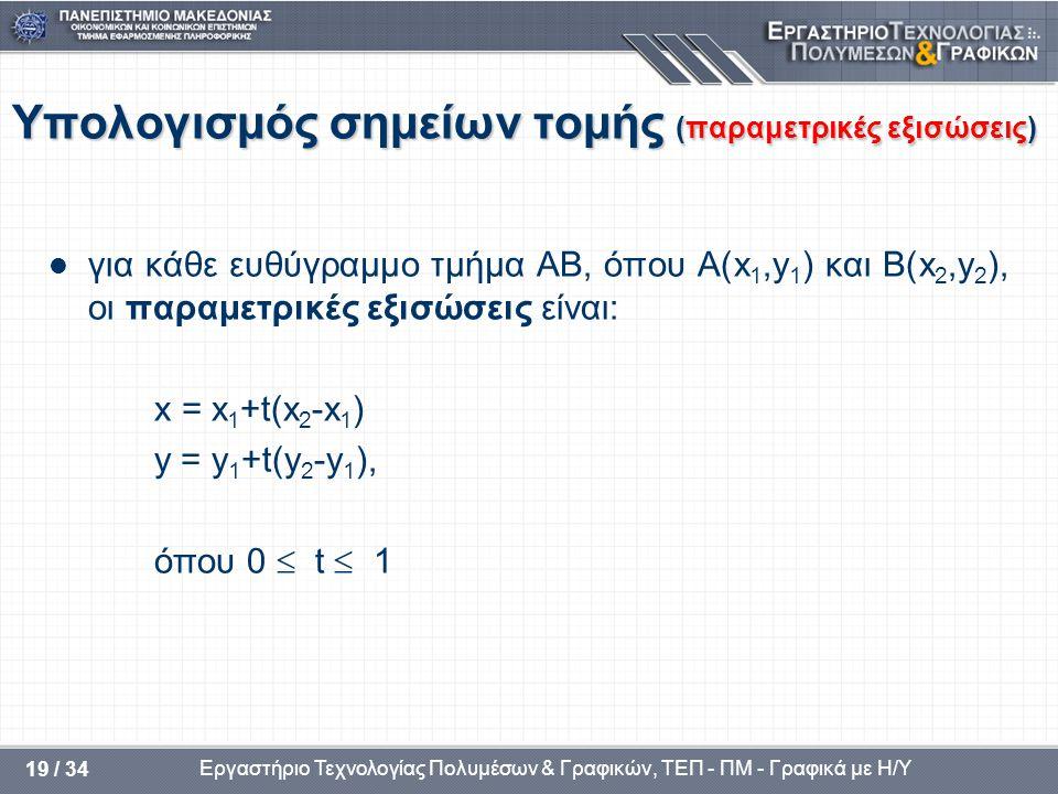 Υπολογισμός σημείων τομής (παραμετρικές εξισώσεις)