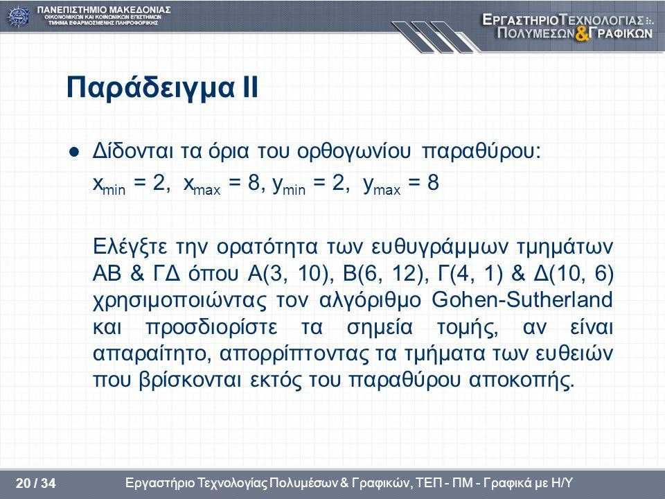 Εργαστήριο Τεχνολογίας Πολυμέσων & Γραφικών, ΤΕΠ - ΠΜ - Γραφικά με Η/Υ