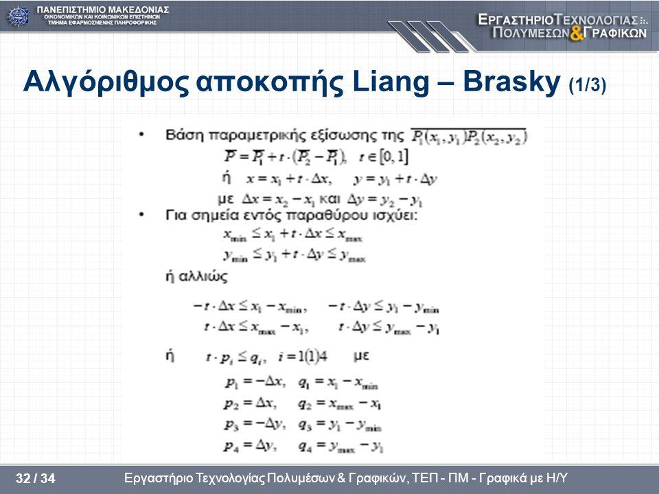 Αλγόριθμος αποκοπής Liang – Brasky (1/3)
