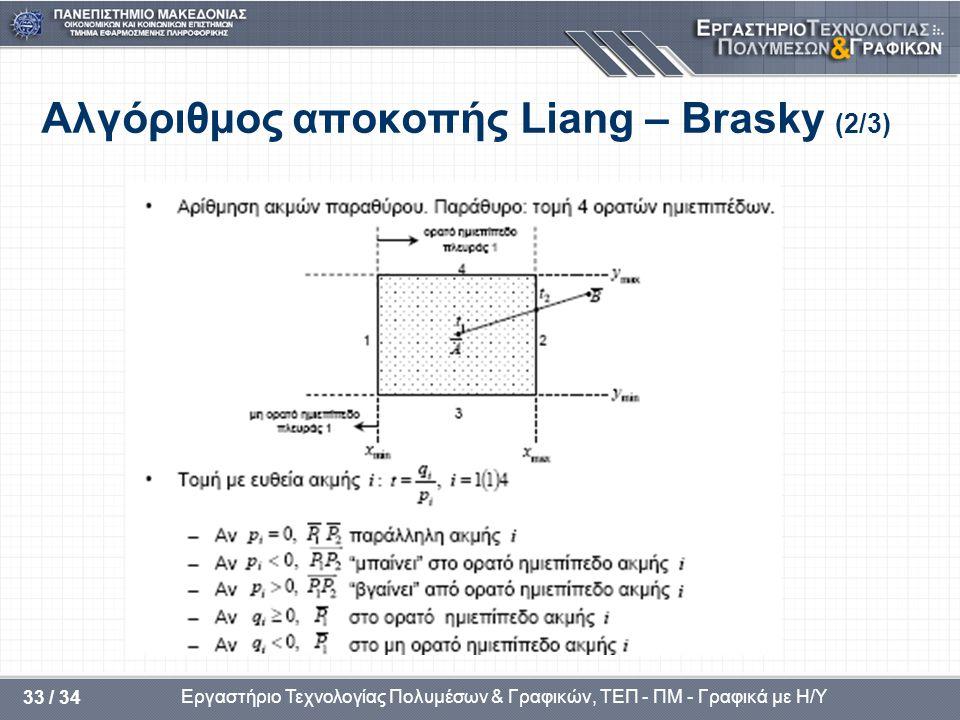 Αλγόριθμος αποκοπής Liang – Brasky (2/3)
