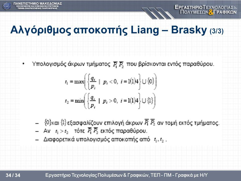 Αλγόριθμος αποκοπής Liang – Brasky (3/3)