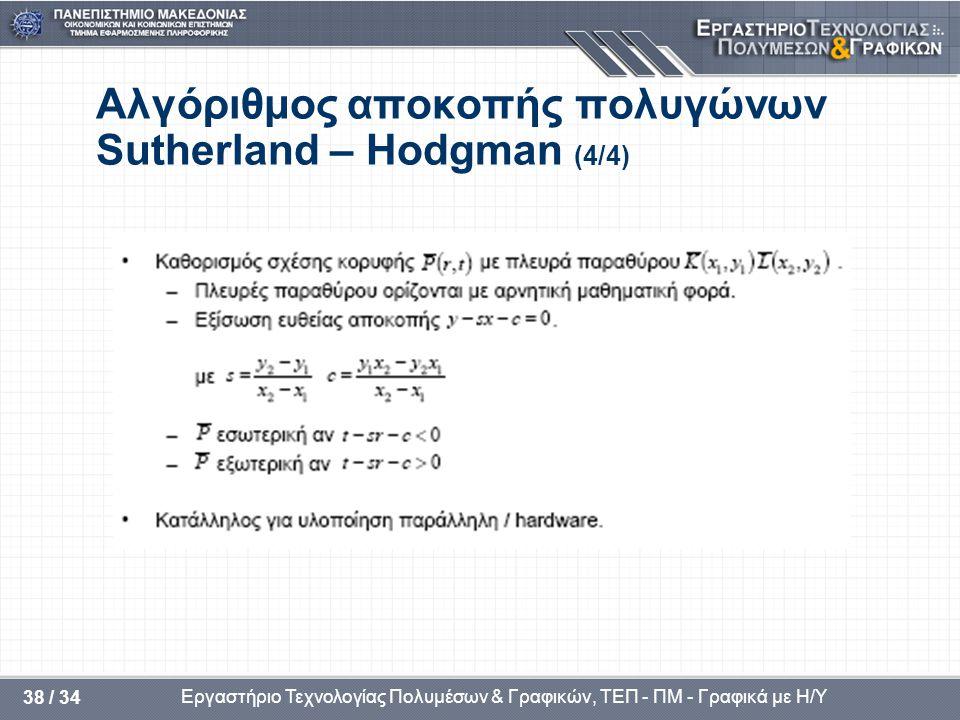 Αλγόριθμος αποκοπής πολυγώνων Sutherland – Hodgman (4/4)
