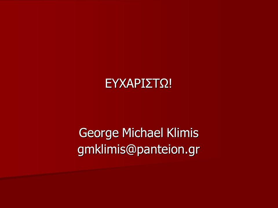 ΕΥΧΑΡΙΣΤΩ! George Michael Klimis gmklimis@panteion.gr