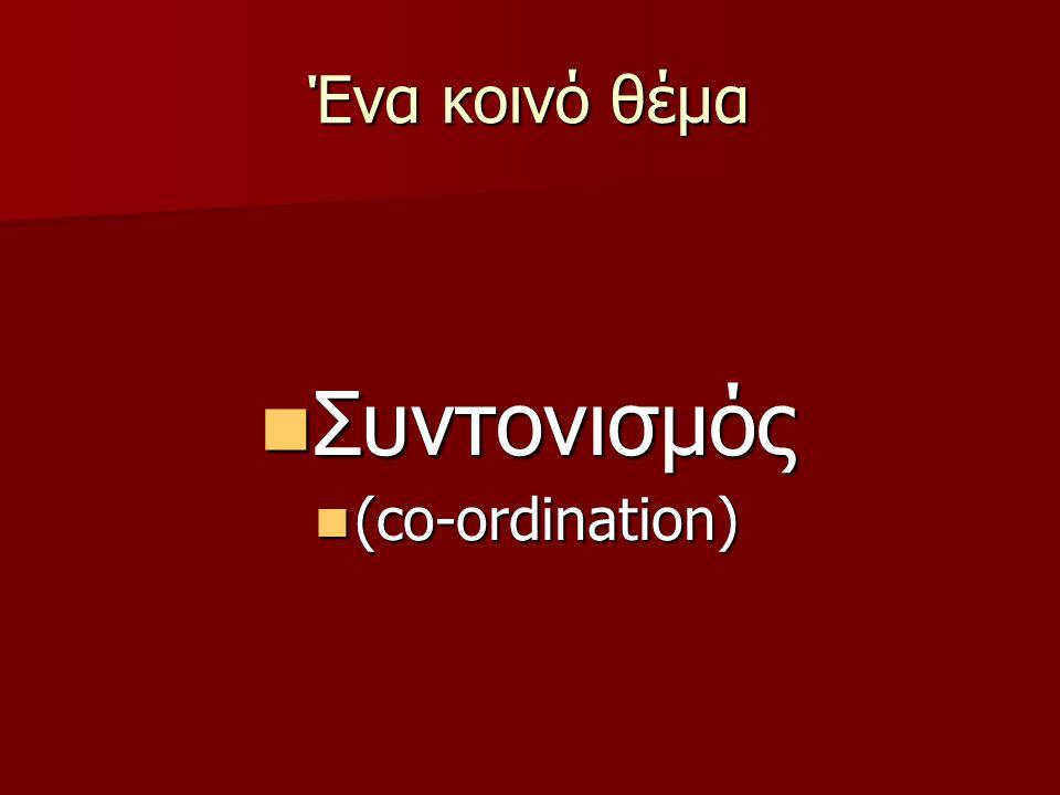 Ένα κοινό θέμα Συντονισμός (co-ordination)