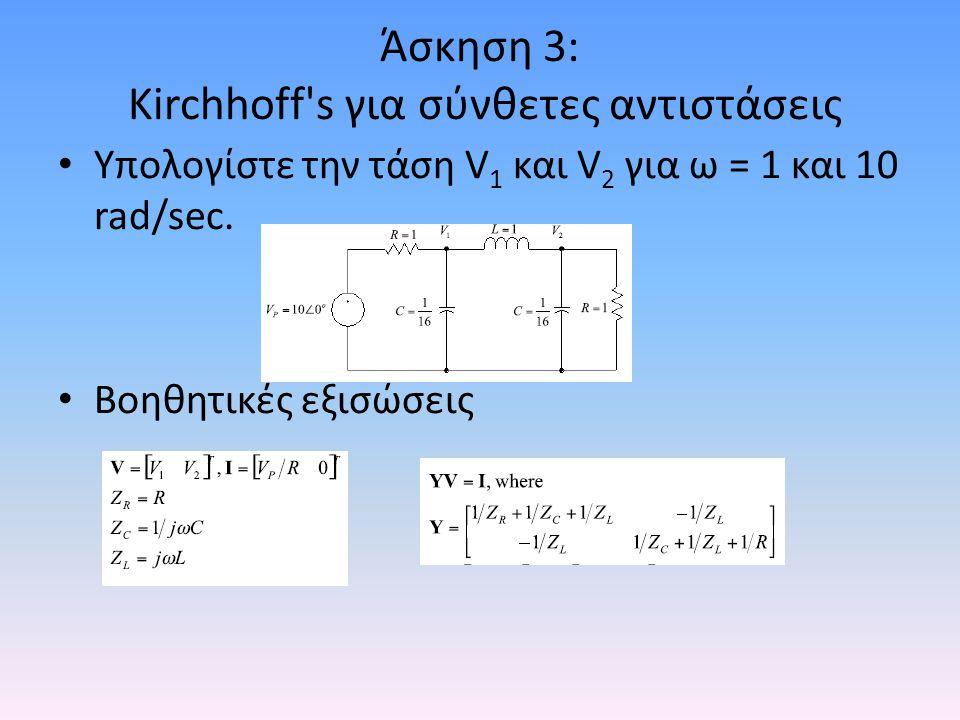Άσκηση 3: Kirchhoff s για σύνθετες αντιστάσεις