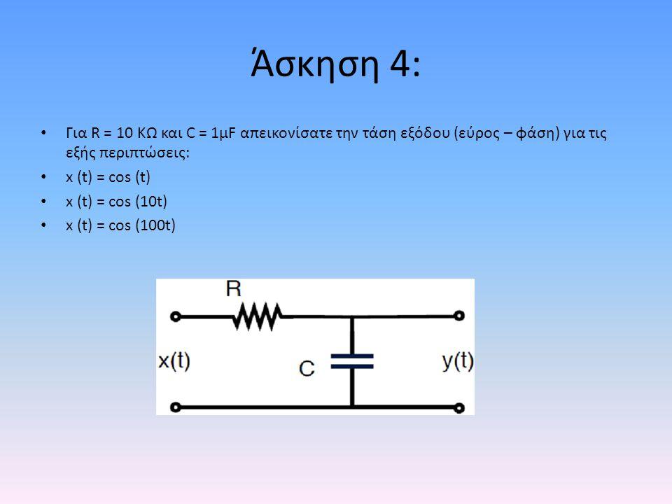 Άσκηση 4: Για R = 10 KΩ και C = 1μF απεικονίσατε την τάση εξόδου (εύρος – φάση) για τις εξής περιπτώσεις: