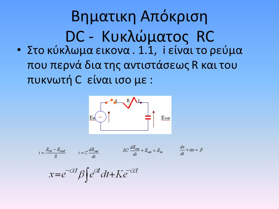 Βηματικη Απόκριση DC - Kυκλώματος RC