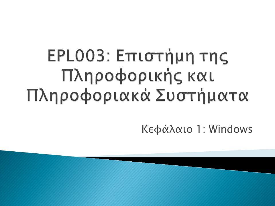 EPL003: Επιστήμη της Πληροφορικής και Πληροφοριακά Συστήματα