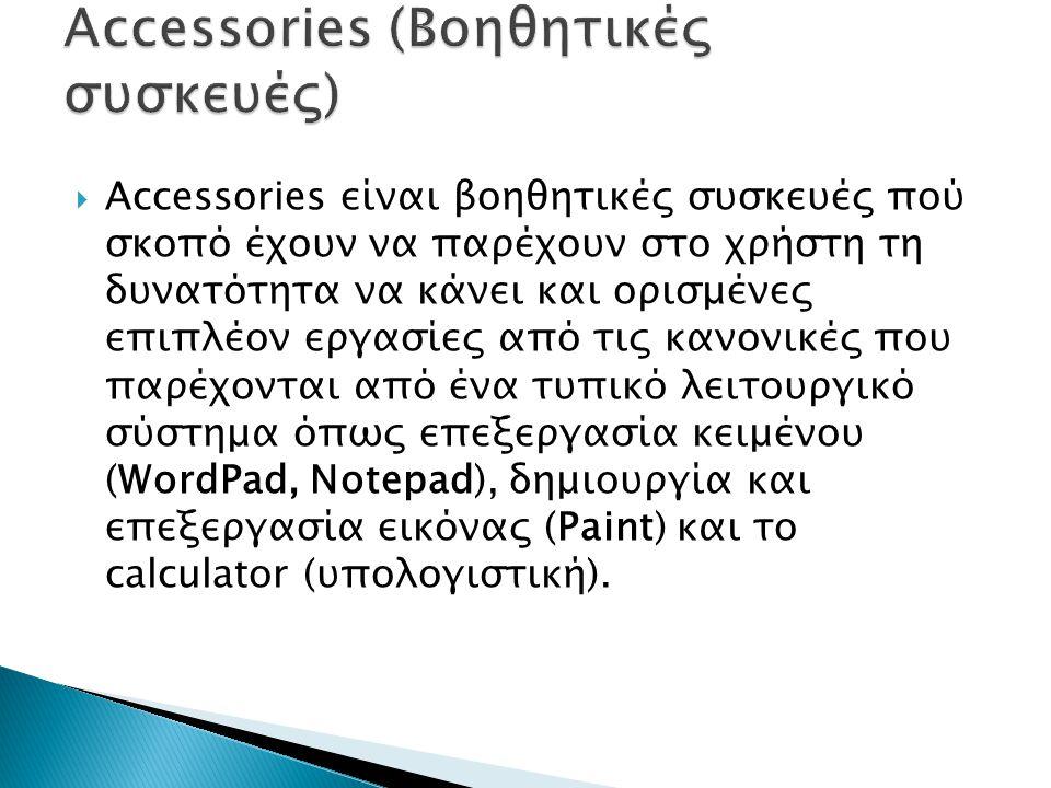 Accessories (Βοηθητικές συσκευές)