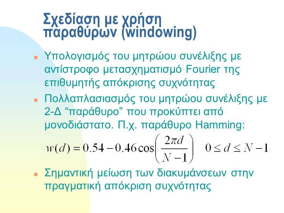 Σχεδίαση με χρήση παραθύρων (windowing)