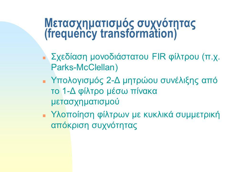 Μετασχηματισμός συχνότητας (frequency transformation)