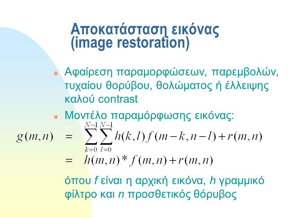 Αποκατάσταση εικόνας (image restoration)
