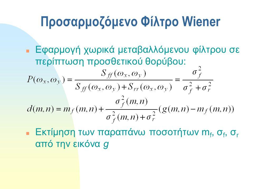 Προσαρμοζόμενο Φίλτρο Wiener