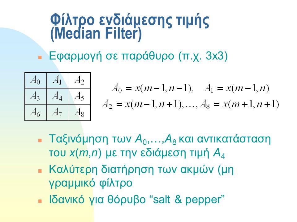 Φίλτρο ενδιάμεσης τιμής (Median Filter)