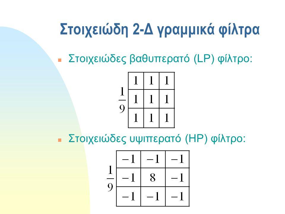 Στοιχειώδη 2-Δ γραμμικά φίλτρα