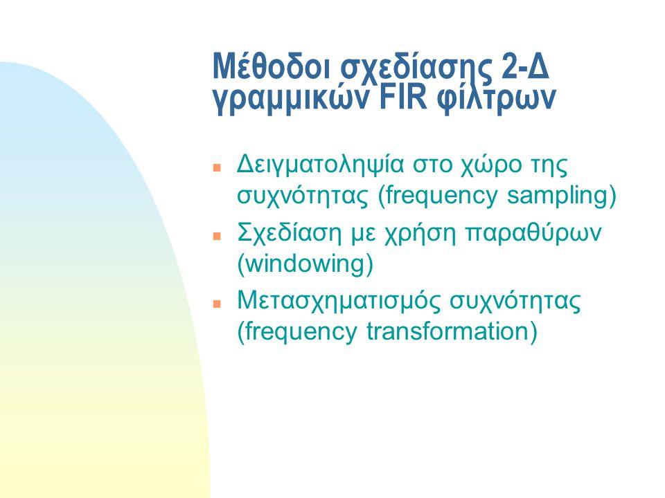 Μέθοδοι σχεδίασης 2-Δ γραμμικών FIR φίλτρων