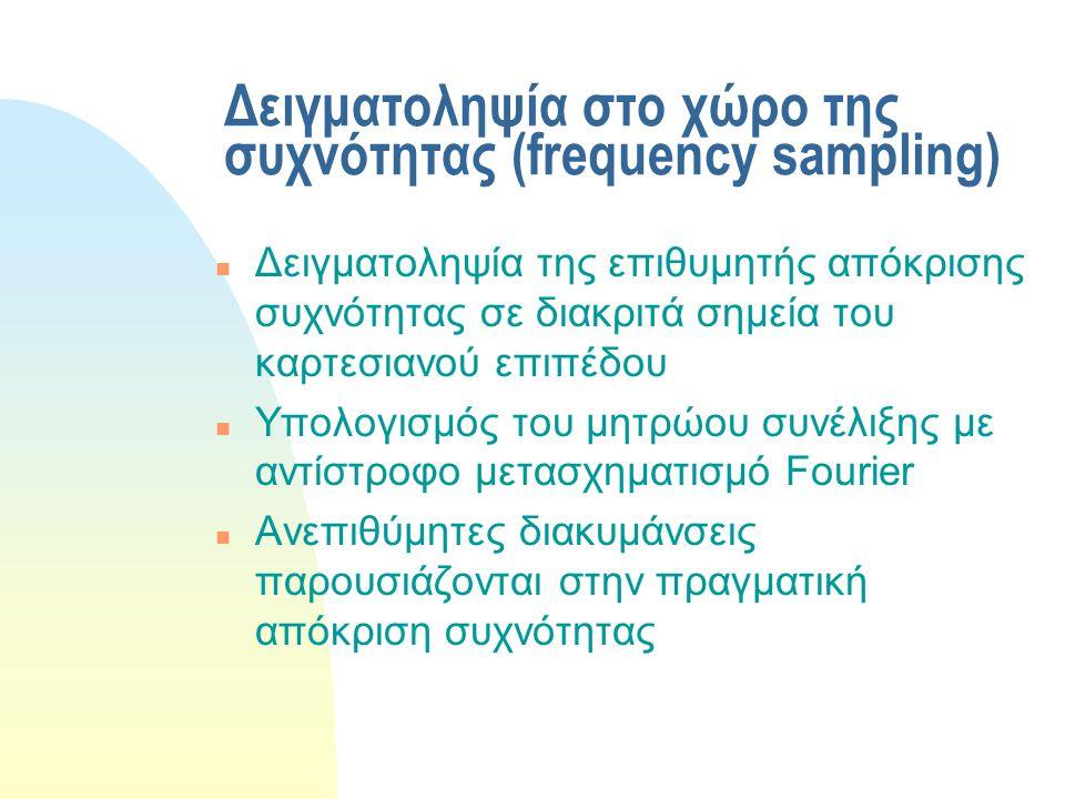 Δειγματοληψία στο χώρο της συχνότητας (frequency sampling)