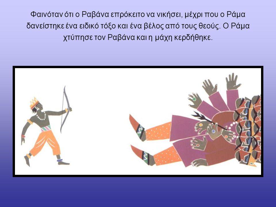 Φαινόταν ότι ο Ραβάνα επρόκειτο να νικήσει, μέχρι που ο Ράμα δανείστηκε ένα ειδικό τόξο και ένα βέλος από τους θεούς.