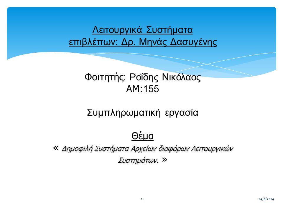Λειτουργικά Συστήματα επιβλέπων: Δρ