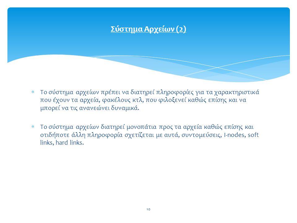 Σύστημα Αρχείων (2)