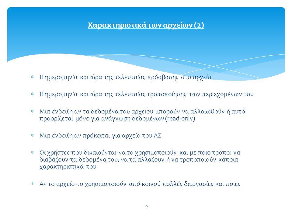 Χαρακτηριστικά των αρχείων (2)
