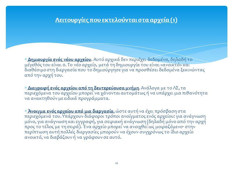 Λειτουργίες που εκτελούνται στα αρχεία (1)