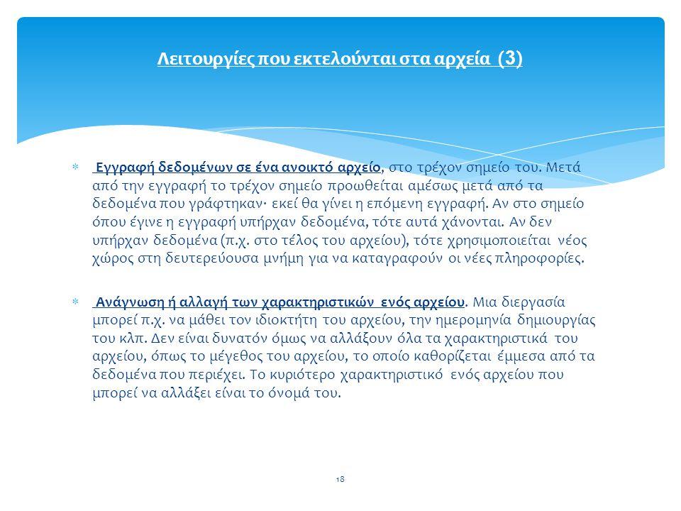 Λειτουργίες που εκτελούνται στα αρχεία (3)