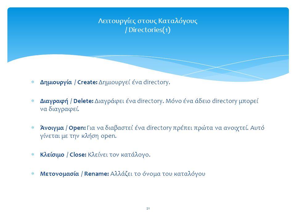 Λειτουργίες στους Καταλόγους / Directories(1)