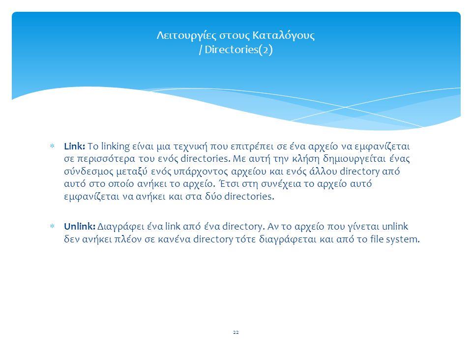 Λειτουργίες στους Καταλόγους / Directories(2)