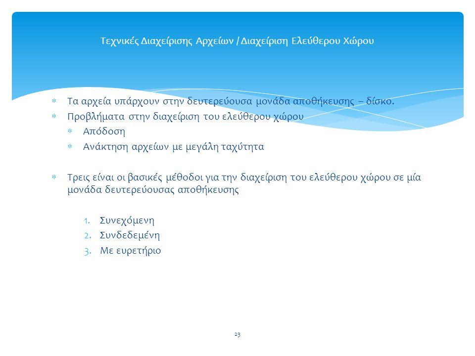 Τεχνικές Διαχείρισης Αρχείων / Διαχείριση Ελεύθερου Χώρου