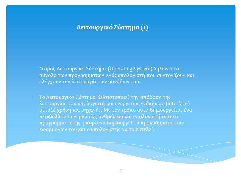 Λειτουργικό Σύστημα (1)