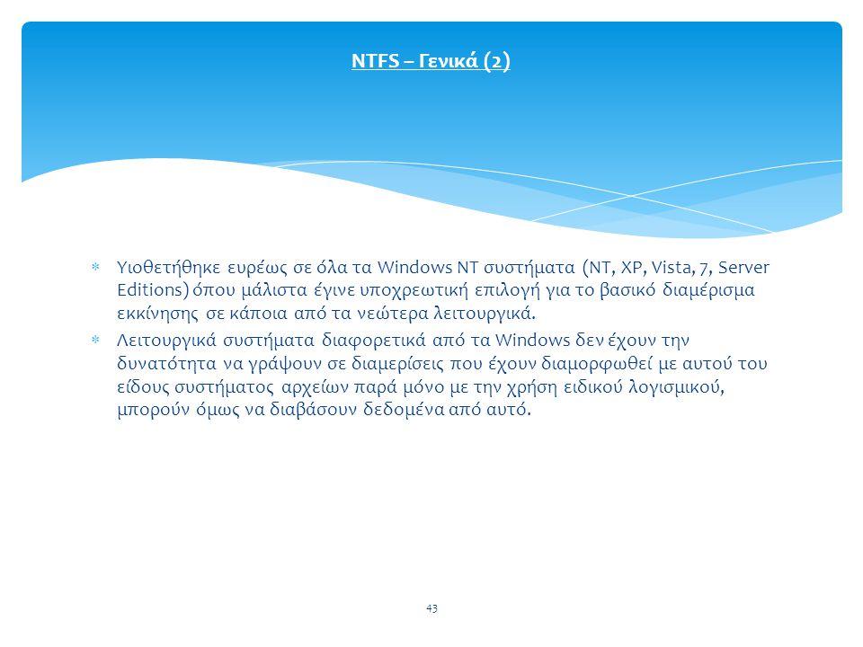NTFS – Γενικά (2)