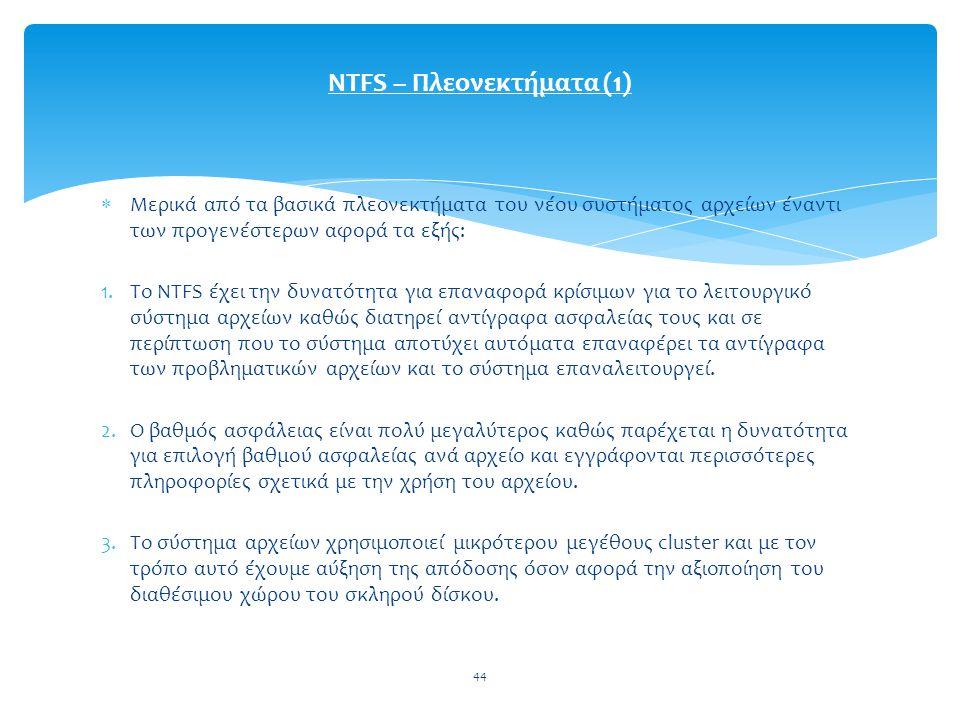 NTFS – Πλεονεκτήματα (1)