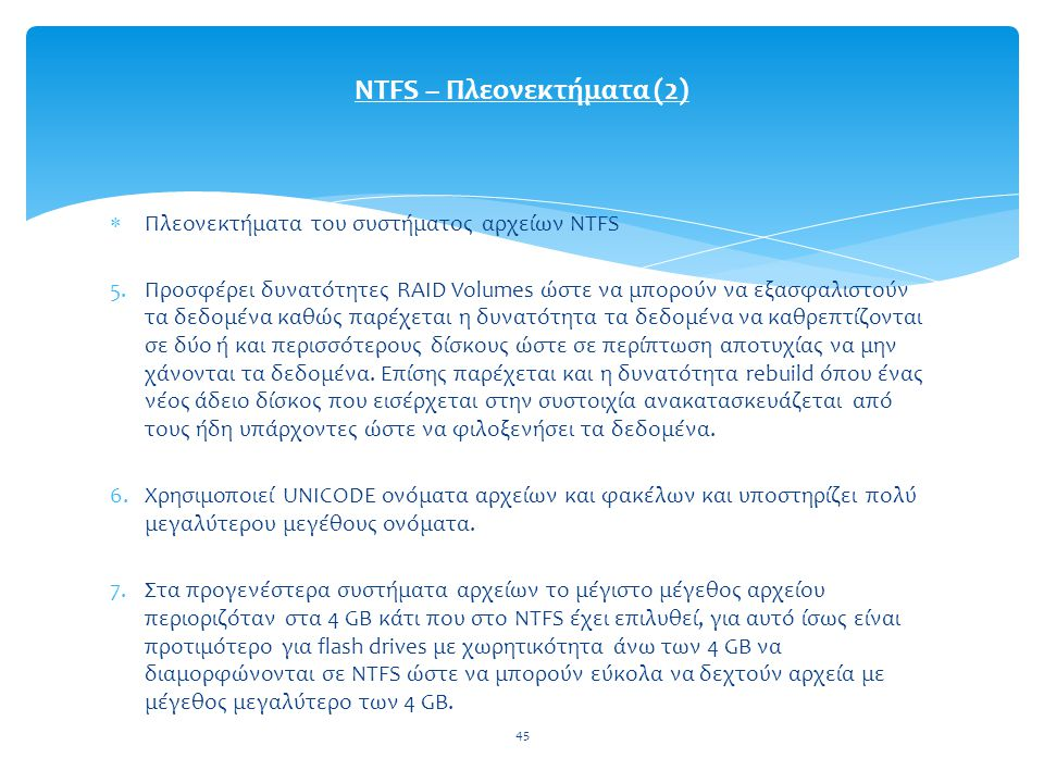 NTFS – Πλεονεκτήματα (2)