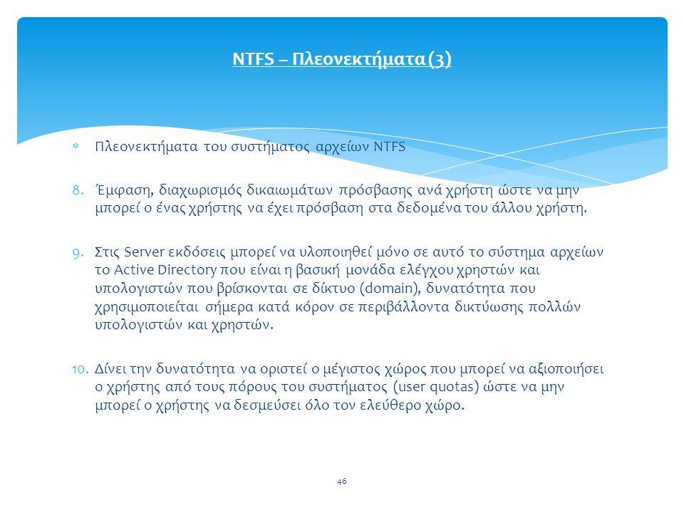 NTFS – Πλεονεκτήματα (3)