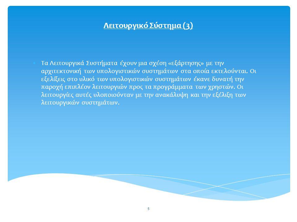 Λειτουργικό Σύστημα (3)
