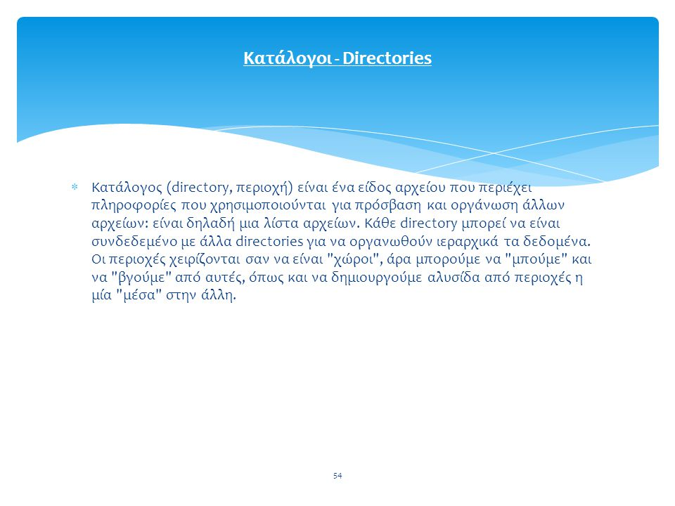 Κατάλογοι - Directories