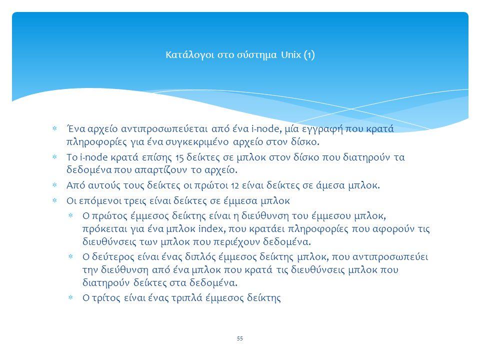 Κατάλογοι στο σύστημα Unix (1)