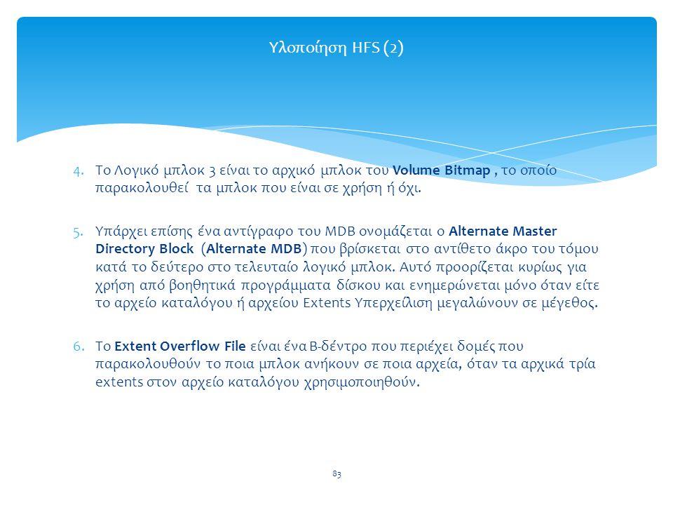 Υλοποίηση HFS (2) Το Λογικό μπλοκ 3 είναι το αρχικό μπλοκ του Volume Bitmap , το οποίο παρακολουθεί τα μπλοκ που είναι σε χρήση ή όχι.