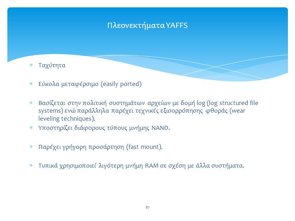 Πλεονεκτήματα YAFFS Ταχύτητα Εύκολα μεταφέρσιμο (easily ported)