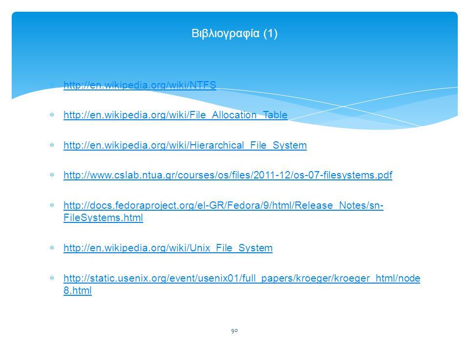 Βιβλιογραφία (1) http://en.wikipedia.org/wiki/NTFS