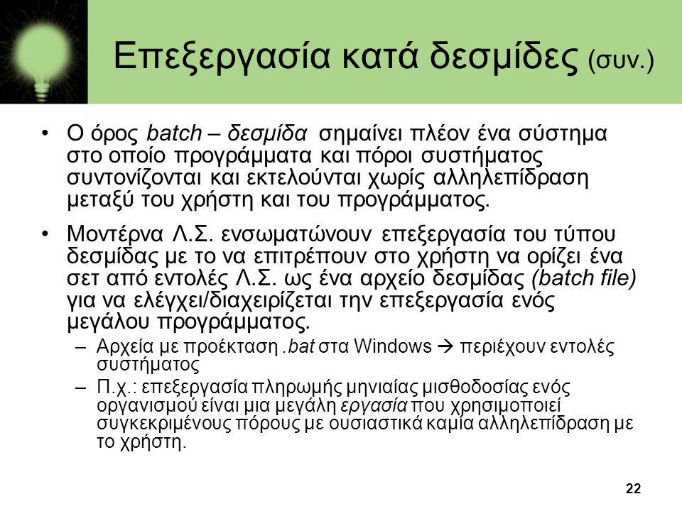 Επεξεργασία κατά δεσμίδες (συν.)