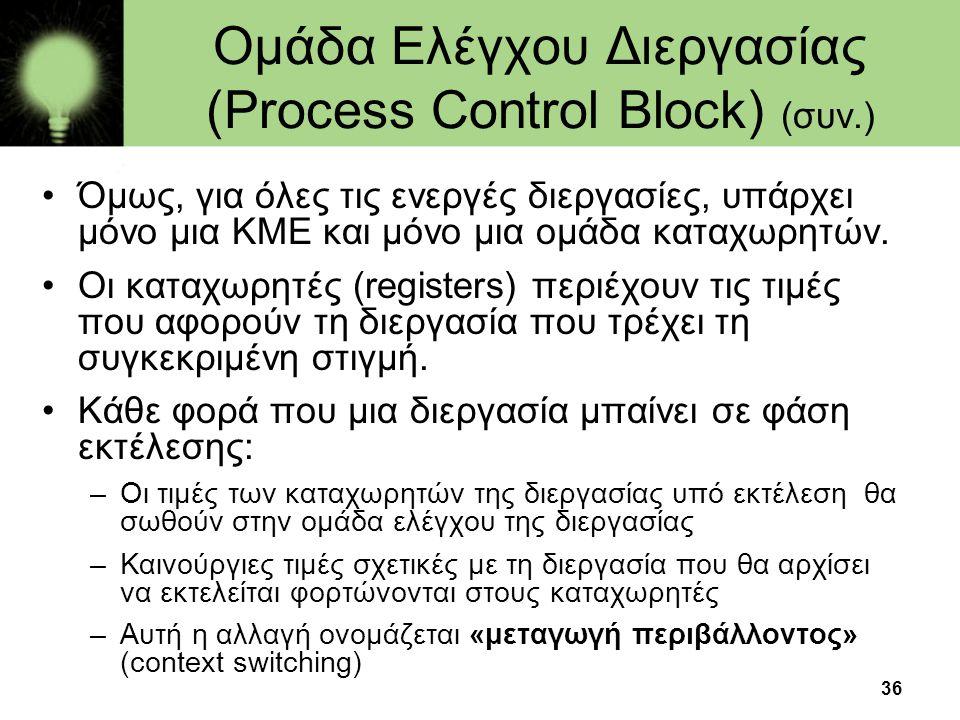 Ομάδα Ελέγχου Διεργασίας (Process Control Block) (συν.)