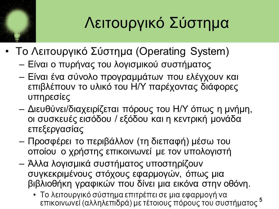 Λειτουργικό Σύστημα Το Λειτουργικό Σύστημα (Operating System)