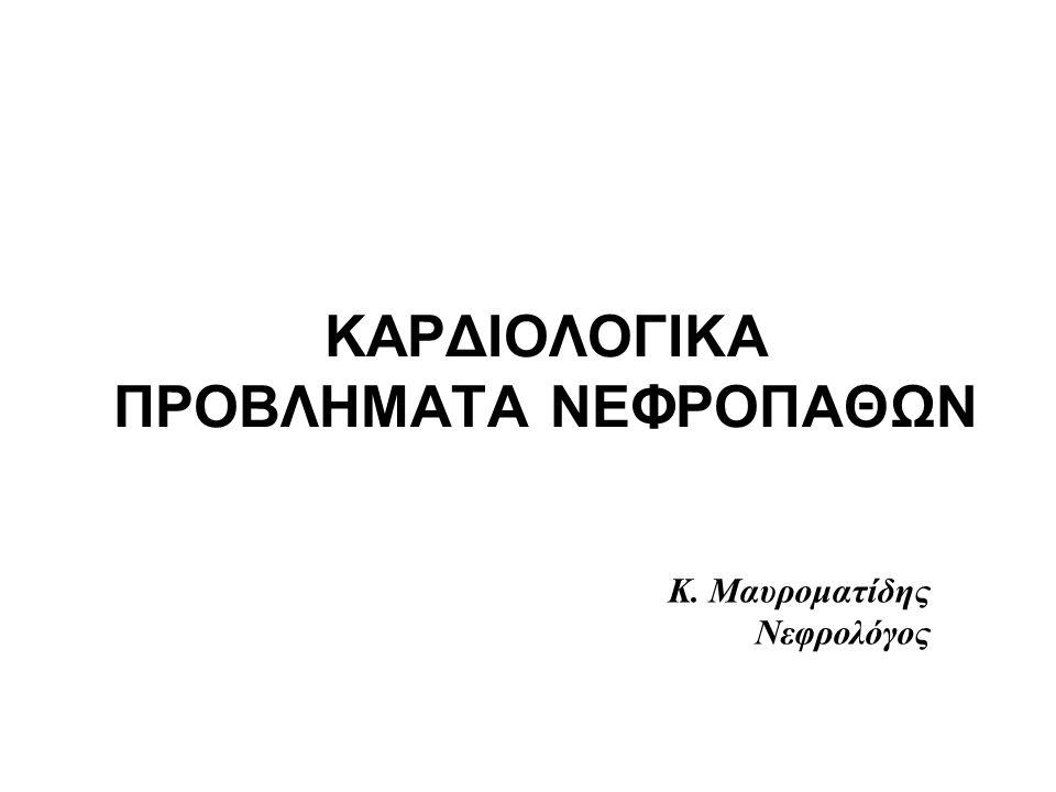 ΚΑΡΔΙΟΛΟΓΙΚΑ ΠΡΟΒΛΗΜΑΤΑ ΝΕΦΡΟΠΑΘΩΝ
