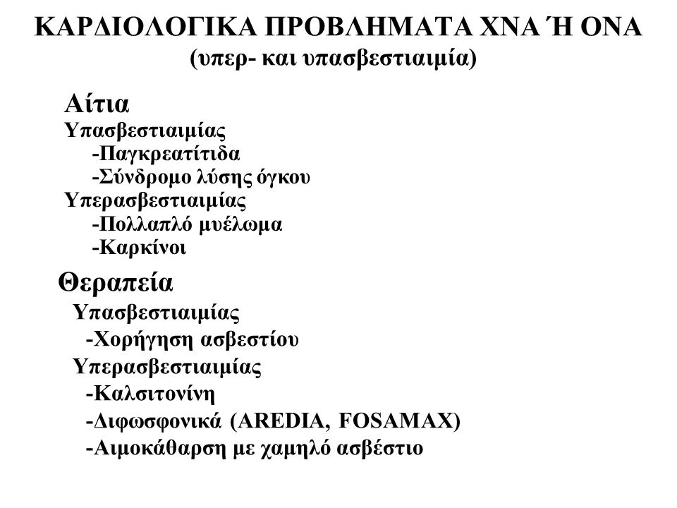 ΚΑΡΔΙΟΛΟΓΙΚΑ ΠΡΟΒΛΗΜΑΤΑ ΧΝΑ Ή ΟΝΑ (υπερ- και υπασβεστιαιμία)